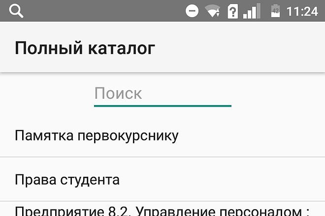 Создам android приложение 8 - kwork.ru