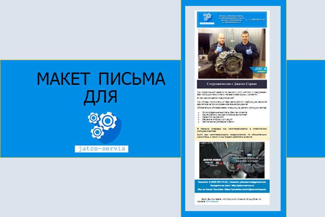 Создам html письмо для e-mail рассылки 14 - kwork.ru