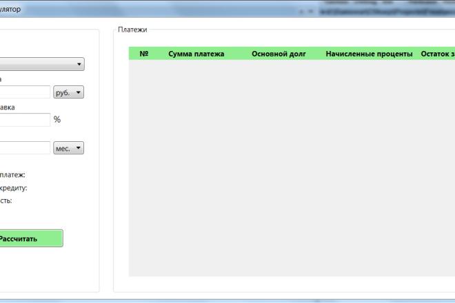 Напишу приложение на C# Console, WPF, WinForm, ASP NET 3 - kwork.ru