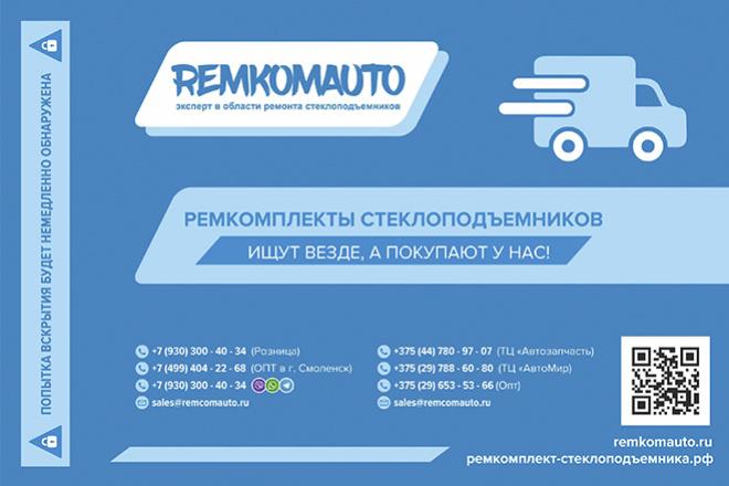 Баннер на сайт 15 - kwork.ru