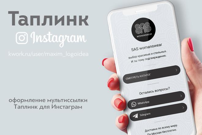 Сделаю дизайн продающей мультиссылки Таплинк для Инстаграм 11 - kwork.ru