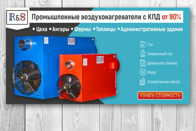 Баннеры для сайта или соцсетей 15 - kwork.ru