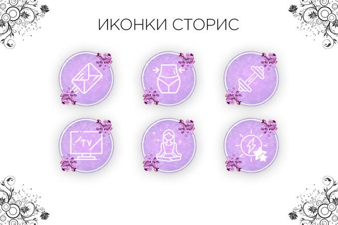 Сделаю 5 иконок сторис для инстаграма. Обложки для актуальных Stories 22 - kwork.ru