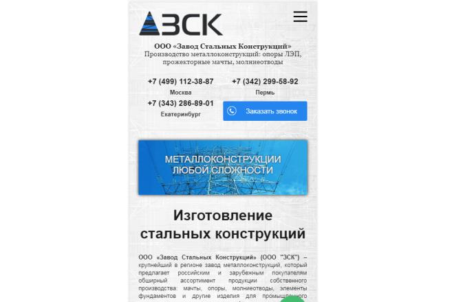 Адаптация сайта под мобильные устройства 10 - kwork.ru