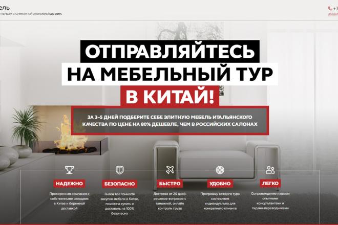 Скопирую Landing Page, Одностраничный сайт 98 - kwork.ru