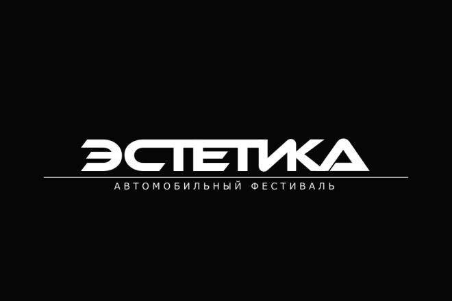 Сделаю стильный именной логотип 150 - kwork.ru