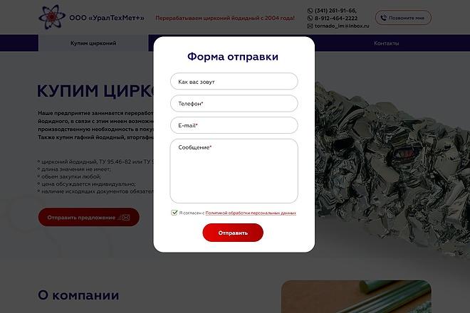 Разработаю дизайн Landing Page 17 - kwork.ru