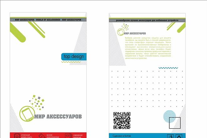 Сделаю дизайн упаковки 37 - kwork.ru