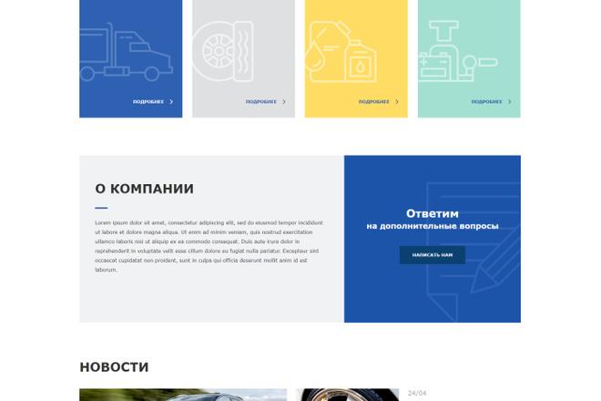 Любая верстка из PSD макетов 7 - kwork.ru