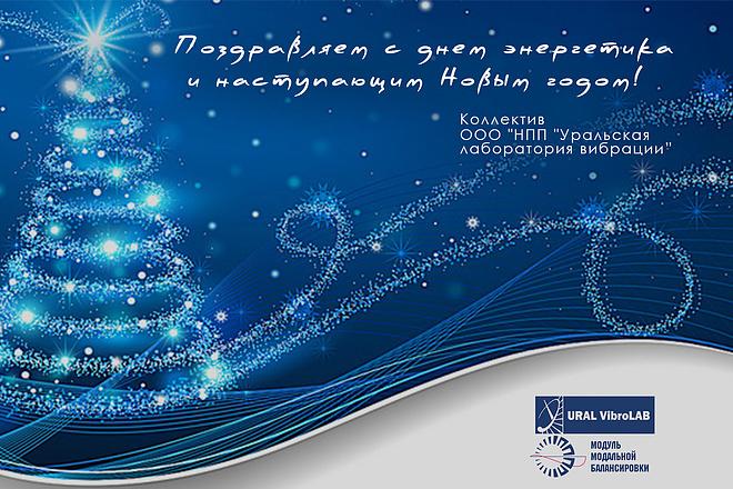 Создам тематическую открытку 5 - kwork.ru