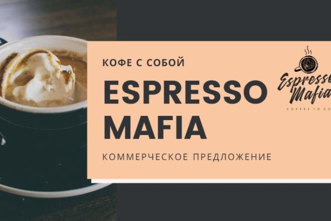 Создам презентацию на любую тему. От 5 до 50 слайдов 36 - kwork.ru