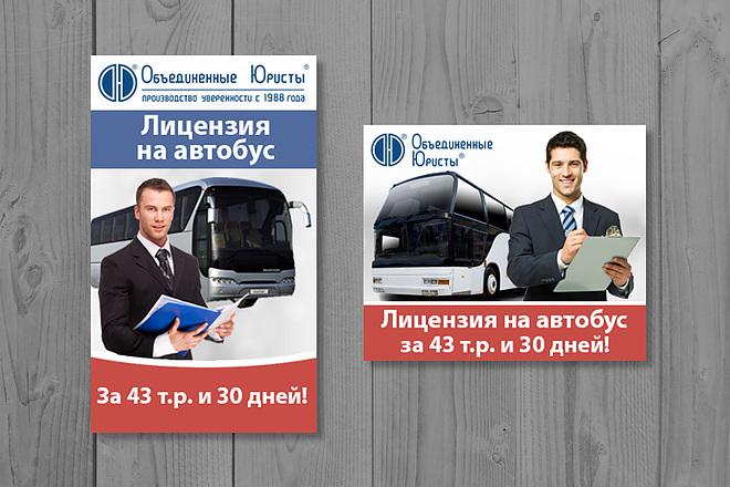 Баннеры для сайта или соцсетей 8 - kwork.ru