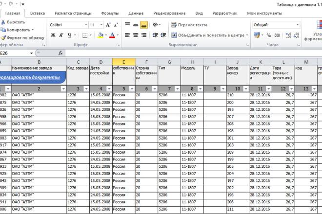 VBA Макросы MS Office 6 - kwork.ru