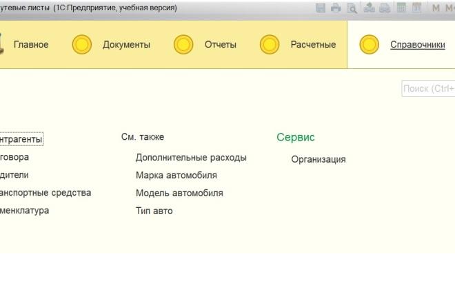 Разработка и Создание АИС Учёт путевых листов на базе 1С 4 - kwork.ru