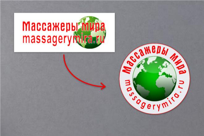 Логотип по вашему эскизу 6 - kwork.ru