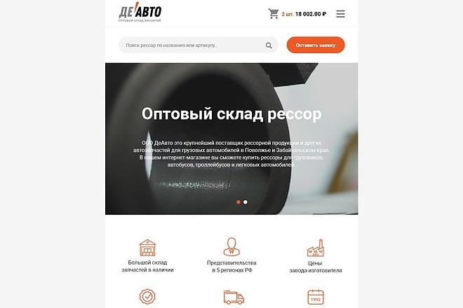 Разработаю дизайн Landing Page 29 - kwork.ru