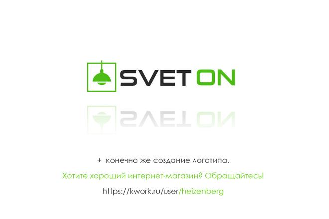 Профессиональный Интернет-магазин на Opencart 17 - kwork.ru