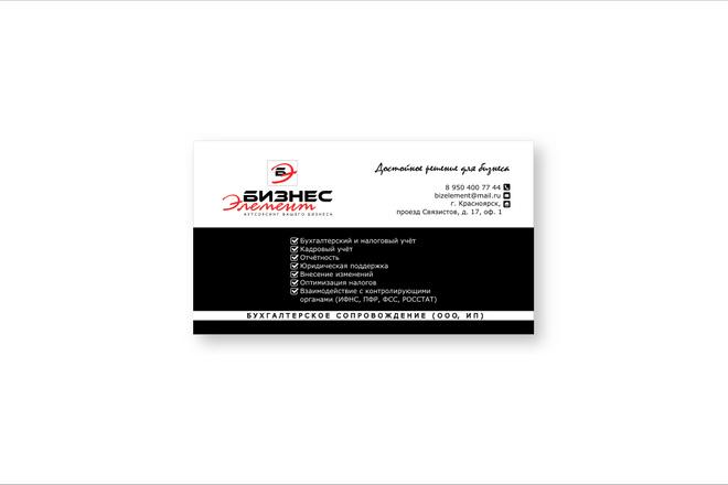 Сделаю элегантный премиум логотип + визитная карточка 91 - kwork.ru