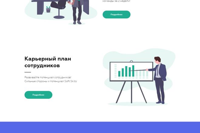 Создание современного лендинга, на платформе - Tilda, Тильда 7 - kwork.ru