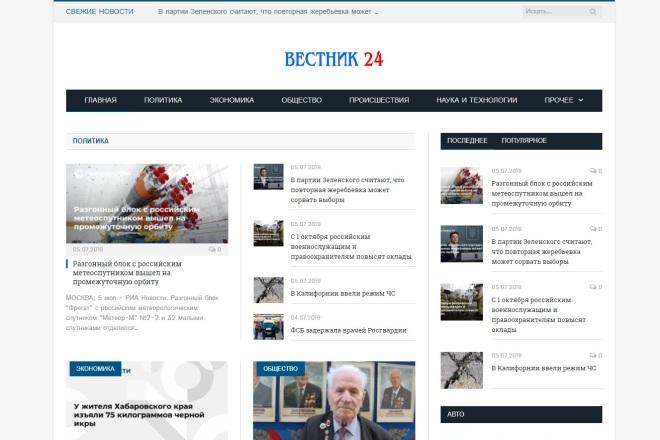 Подборка автонаполняемых сайтов на WordPress 9 - kwork.ru