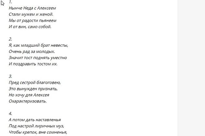 Поздравления, любой сложности в акростихах и стихах 8 - kwork.ru