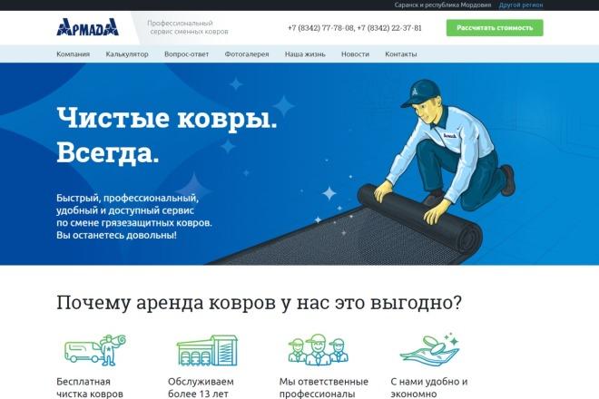 Копия сайта, landing page + админка и настройка форм на почту 13 - kwork.ru
