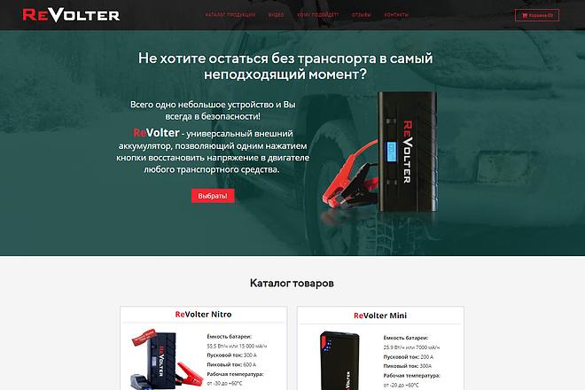 Уникальный продающий landing page на базе PlatformaLP 1 - kwork.ru