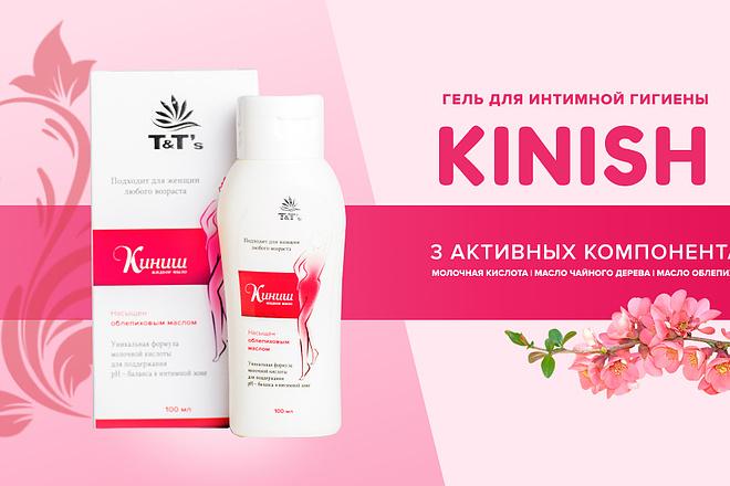 Яркий продающий рекламный баннер 8 - kwork.ru