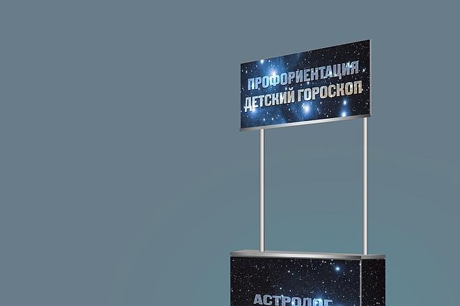 Создам макет рекламного баннера 23 - kwork.ru