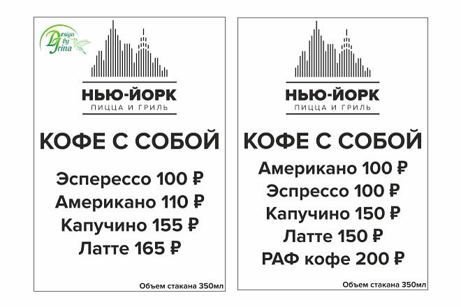 Дизайн плакатов, афиш, постеров 43 - kwork.ru