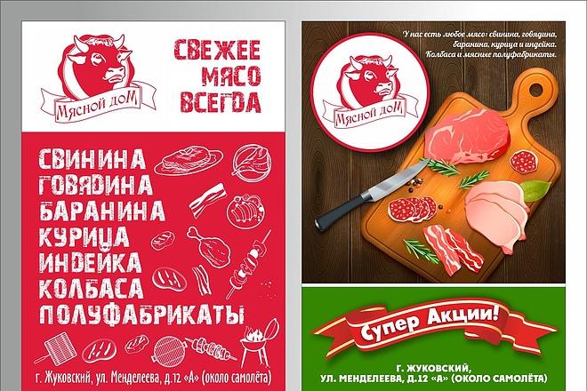Профессиональный дизайн листовки, флаера 18 - kwork.ru