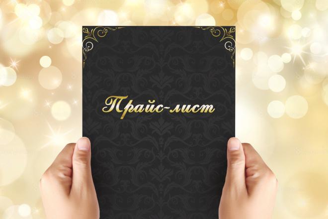 Дизайн листовки, флаера. Премиум дизайн листовка 71 - kwork.ru