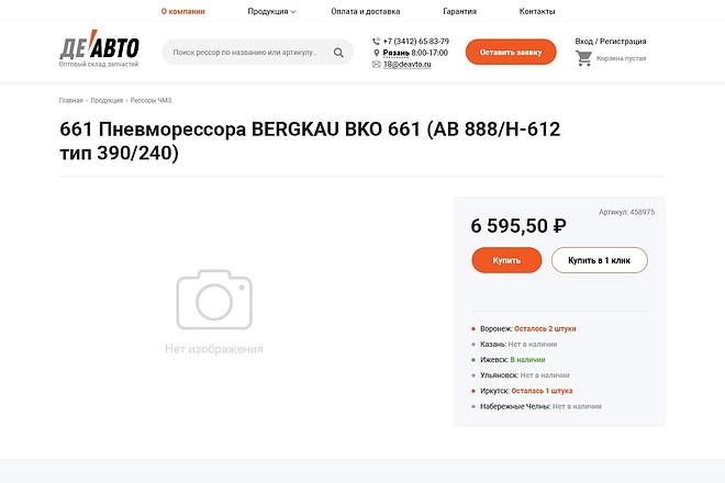 Разработаю дизайн Landing Page 38 - kwork.ru
