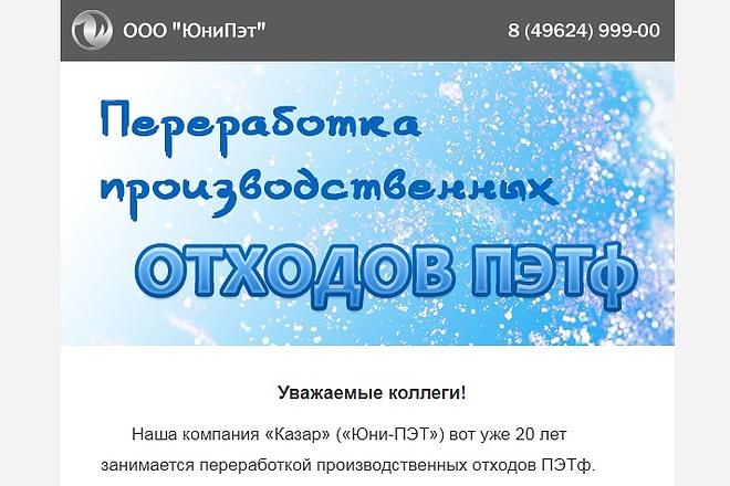 Сверстаю для вас уникальный шаблон Email письма 7 - kwork.ru
