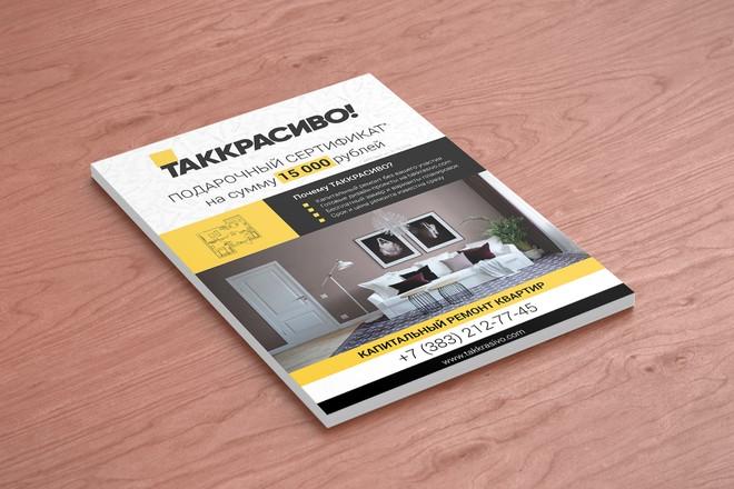 Дизайн рекламной листовки 20 - kwork.ru