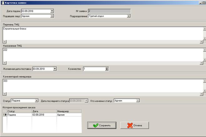 Напишу программу под Windows 22 - kwork.ru