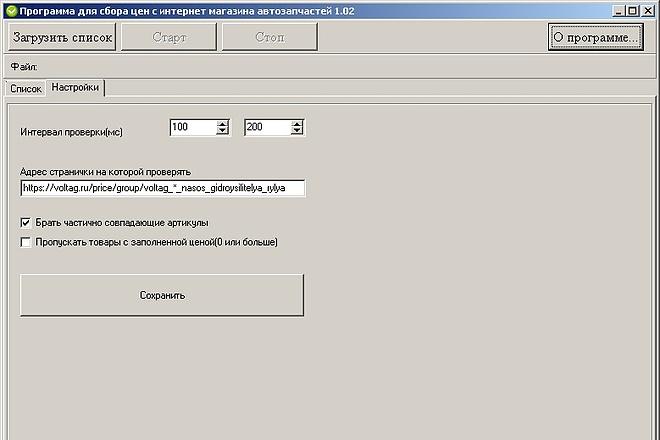 Напишу программу под Windows 17 - kwork.ru