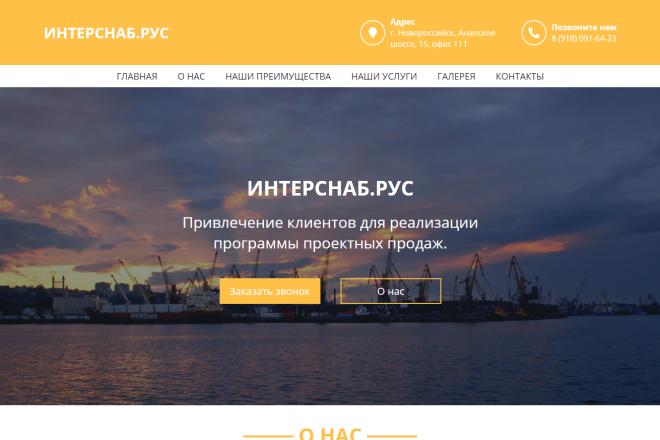 Сайт под ключ. Landing Page. Backend 160 - kwork.ru