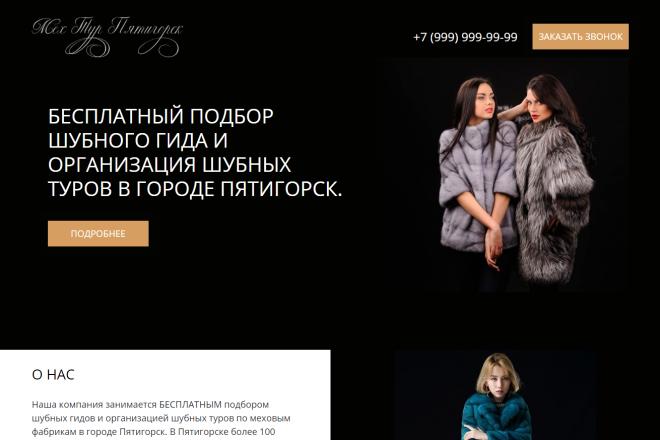 Сайт под ключ. Landing Page. Backend 153 - kwork.ru