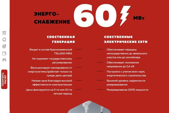 Сайт под ключ. Landing Page. Backend 139 - kwork.ru
