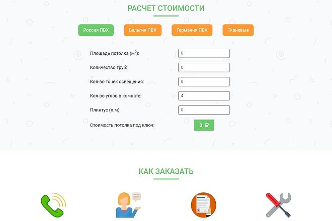 Сайт под ключ. Landing Page. Backend 125 - kwork.ru