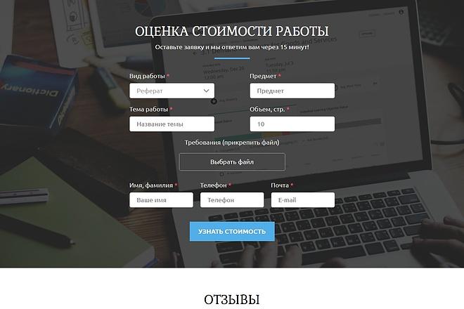 Сайт под ключ. Landing Page. Backend 115 - kwork.ru