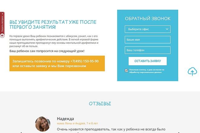 Сайт под ключ. Landing Page. Backend 112 - kwork.ru