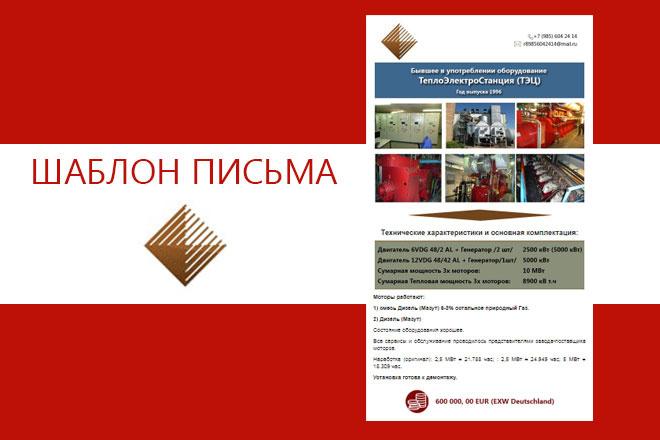 Создам html письмо для e-mail рассылки 9 - kwork.ru