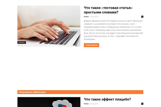 Создам красивый адаптивный блог, новостной сайт 12 - kwork.ru