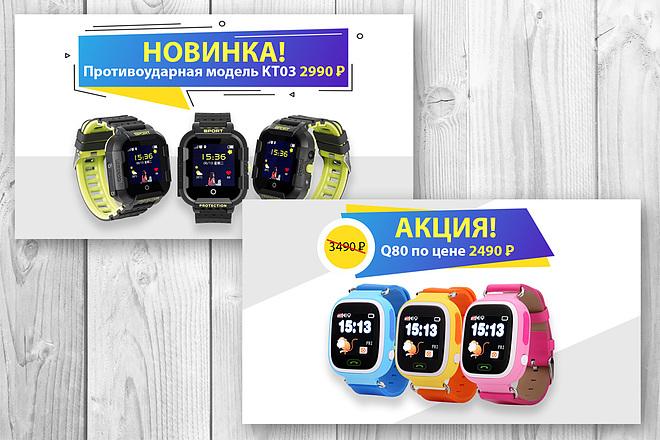 Баннеры для сайта или соцсетей 11 - kwork.ru