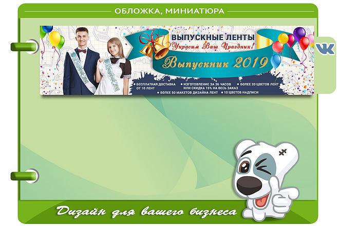 Оформлю ваше сообщество ВКонтакте 82 - kwork.ru