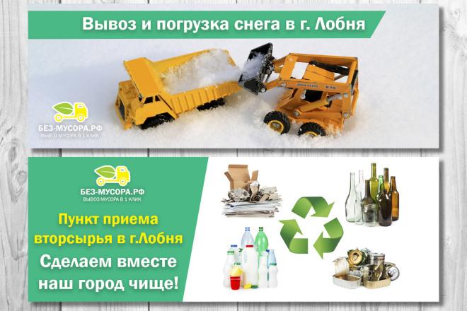 Баннеры для сайта или соцсетей 89 - kwork.ru