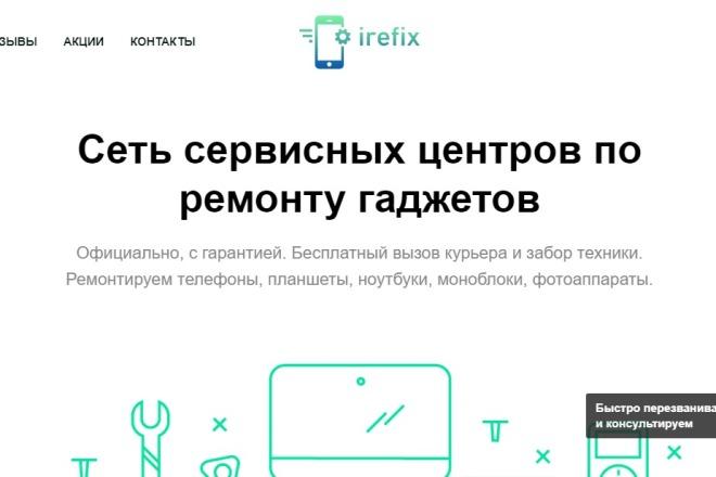 Сделаю копию сайта 8 - kwork.ru