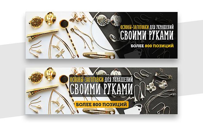 2 баннера для сайта 48 - kwork.ru